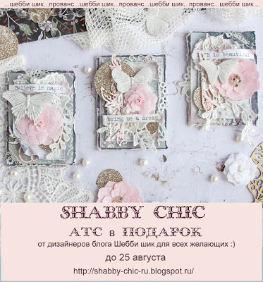 Shabby-chic дарит АТС
