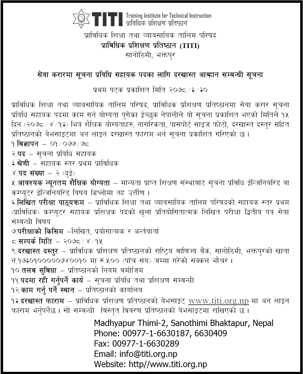 Training Institute for Technical Instruction Vacancy Announcement