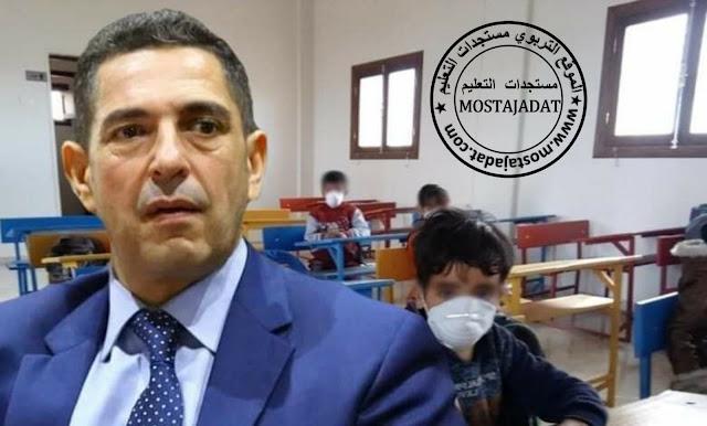 """أمزازي يوضح في أول خروج له بعد البلاغ الذي أصدرته وزارته حول إقرار التعليم """"عن بعد"""""""