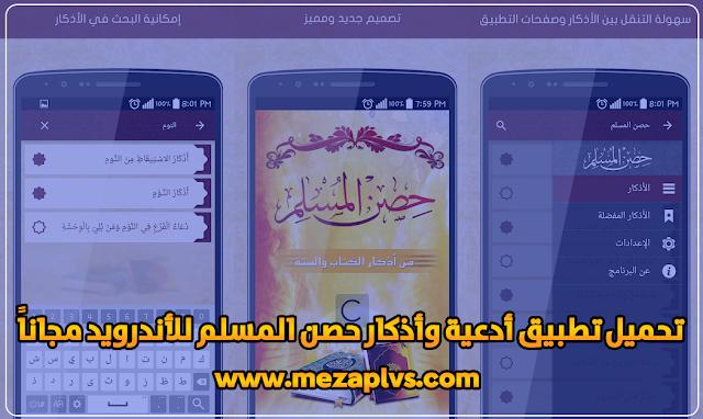 تحميل تطبيق أدعية وأذكار حصن المسلم hisn_almuslim للأندرويد مجاناً