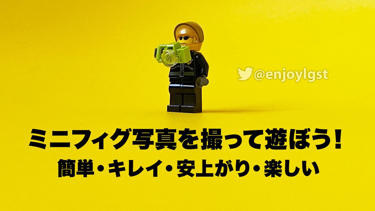 簡単!レゴミニフィグ写真を撮る方法:面白アクション写真で遊ぼう!おすすめアイテムも紹介
