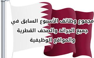 مجموع وظائف الأسبوع السابق في جميع الجرائد والصحف القطرية والمواقع الوظيفية