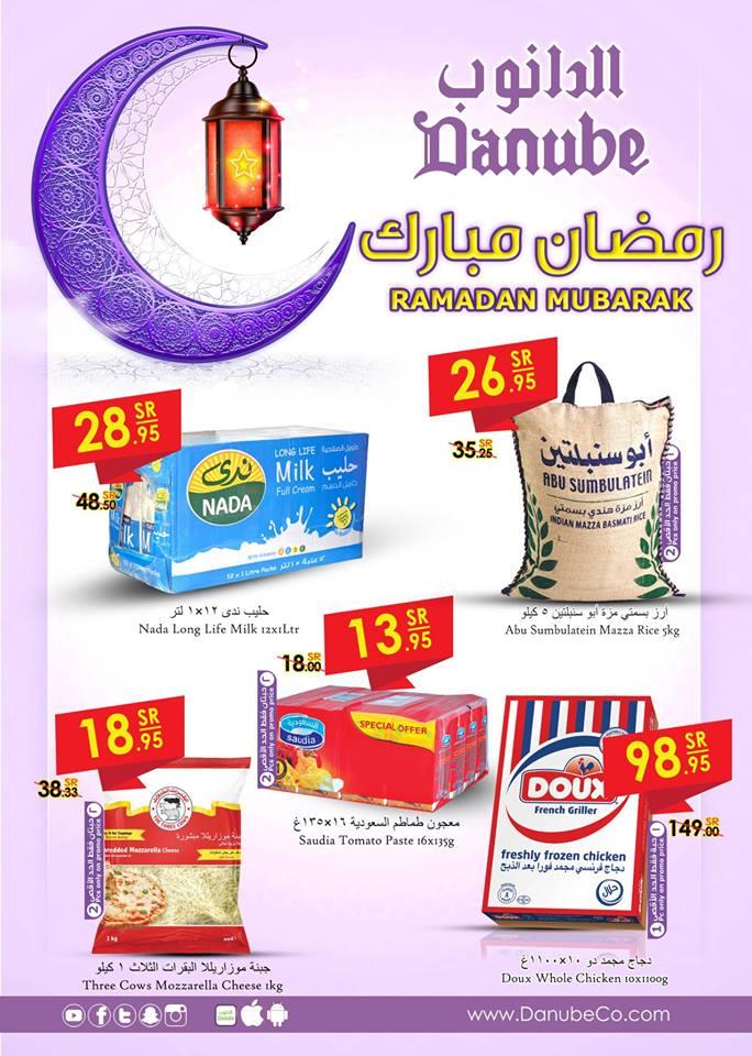 3ca42a1cb عروض الدانوب جدة الاسبوعية من 17 ابريل حتى 23 ابريل 2019 رمضان مبارك ...