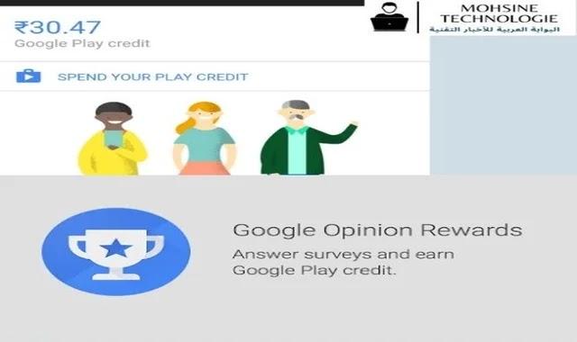 تطبيق Google Opinion Rewards