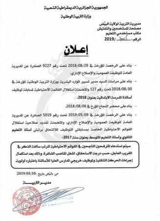 الجزائر- لجأت للقوائم الاحتياطية: وزارة التربية تستغني عن مسابقات التوظيف