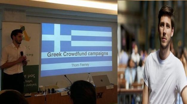 Θυμάστε τον νεαρό Βρετανό που μάζευε λεφτά για το ελληνικό χρέος;;; Τι τα έκανε τελκά;;;