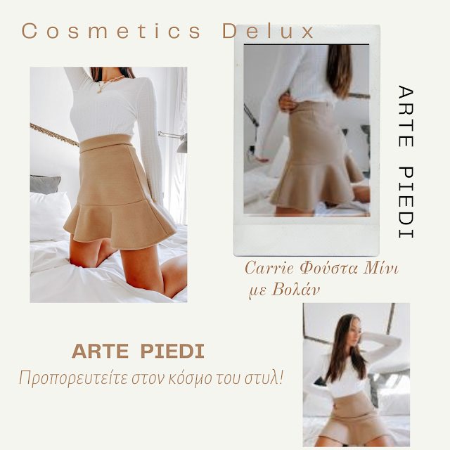 Cosmetics Delux Fashion Choice : Υπογραφή Arte Piedi