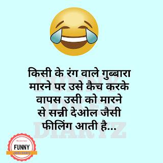 School jokes in Hindi