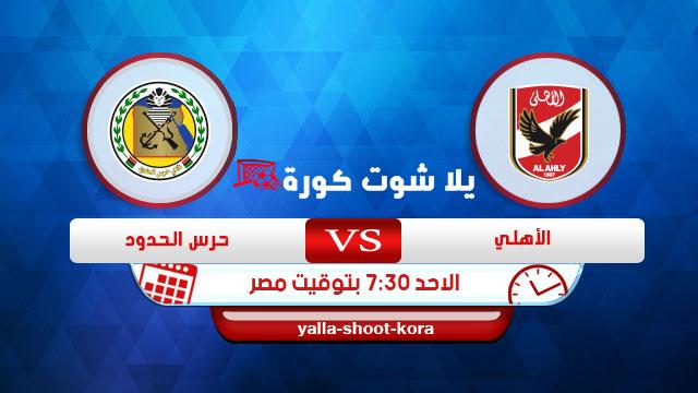 al-ahly-vs-haras-el-hedoud