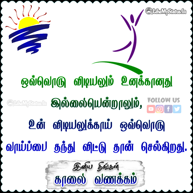 இனிய திங்கள் காலை வணக்கம்