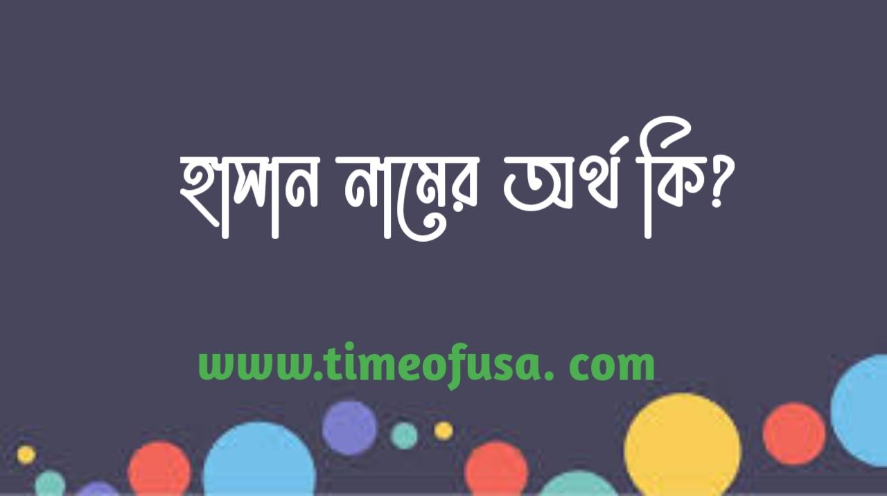 হাসান নামের অর্থ কি, Hasan Name meaning in Bengali, Hasan নামের ইসলামিক অর্থ কি, Hasan Namer Ortho, Hasan Namer Ortho ki, হাসান নামের আরবি অর্থ