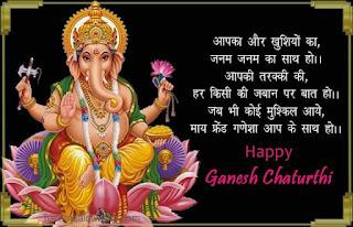2021 Ganesh chaturthi images