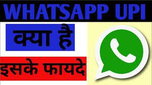 Whatsapp UPI payment whatsapp ne kiya update jane jaroor