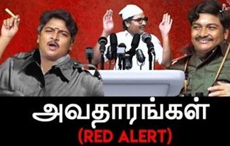 Avatharangal – Gopi | Red Alert | Parithabangal