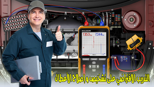 محاكي المحرك Simulator Electude