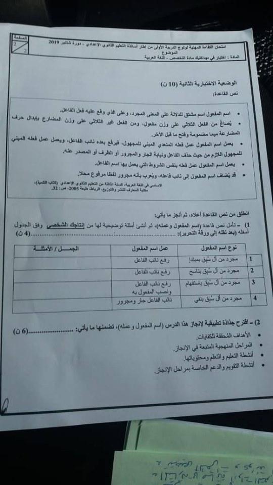 الامتحان المهني  لديداكتيك مادة اللغة العربية لولوج الدرجة الأولى من إطار أساتذة التعليم الثانوي الإعدادي  دورة شتنبر 2019.