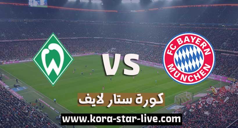 مشاهدة مباراة بايرن ميونخ وفيردر بريمن بث مباشر رابط كورة ستار 21-11-2020 في الدوري الالماني