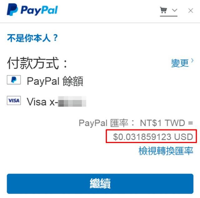 paypal-1-國外網站用外幣刷卡購物,要哪種信用卡、如何處理,匯率+手續費才能最划算?