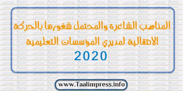 المناصب الشاغرة والمحتمل شغورها بالحركة الانتقالية لمديري المؤسسات التعليمية 2020