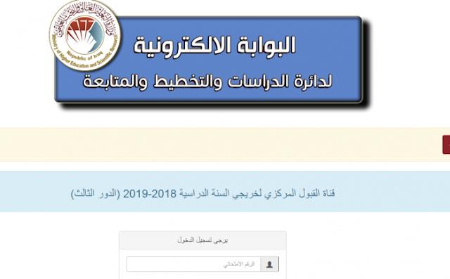 رابط نتائج اعتراضات القبول المركزي العراق 2019 - 2020  بالرقم الامتحاني موقع وزارة التعليم العالي والبحث العلمي