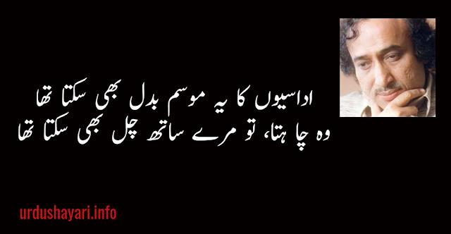 Udasiyon ka yeh mossaam badal bhi sakta tha sath chal bhi sakta tha 2 line image urdu poetry- urdu shayari by mohsin naqvi