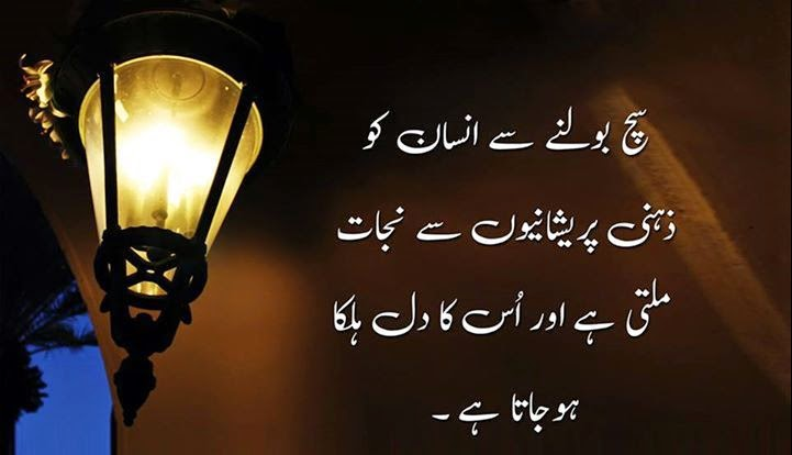 38 Powerful Urdu Quotes About Life, Hope, Struggle and People