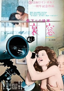 Afternoon Affair Rear Window 1972