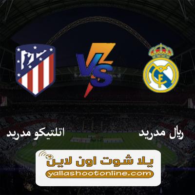 مباراة ريال مدريد واتلتيكو مدريد اليوم