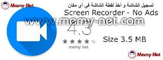 تحميل تطبيق تسجيل الشاشة فيديو لهواتف اندرويد بدون روت وبدون اعلانات مجانا
