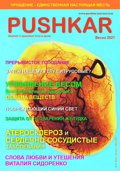 ЖУРНАЛ PUSHKAR №16 ВЕСНА 2021