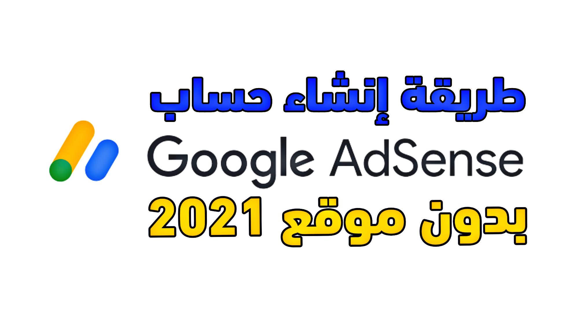 شرح كيفية إستخدام حساب Google Adsense بدون موقع 2020