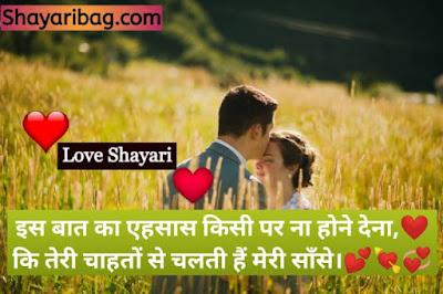 I Love You Photo Shayari Hindi Download