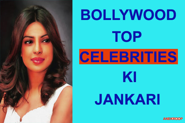 bollywood actors ki jankari