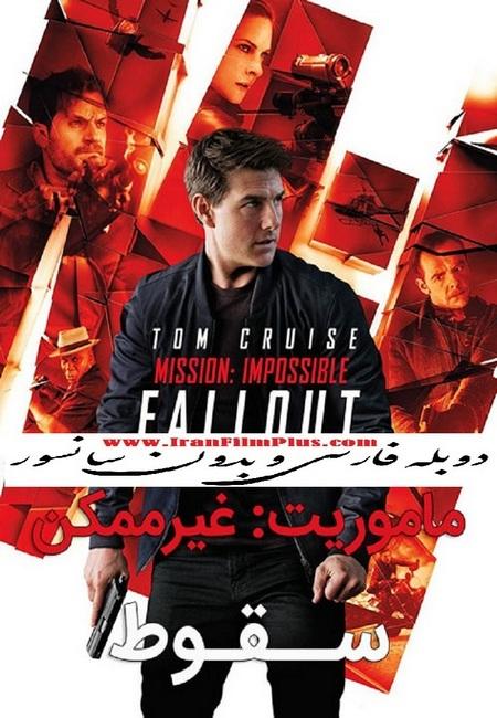 فیلم دوبله: ماموریت غیرممکن - سقوط (2018) Mission Impossible - Fallout