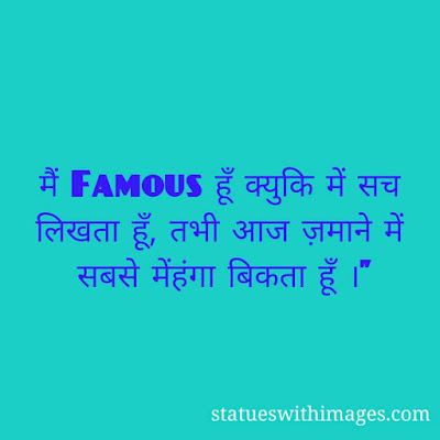 fadu status hindi,fadu status in hindi 2020