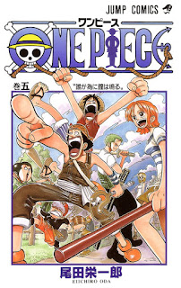 ワンピース コミックス 第5巻 表紙 | 尾田栄一郎(Oda Eiichiro) | ONE PIECE Volumes