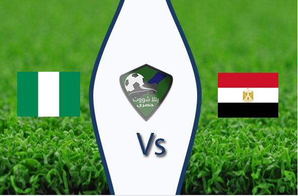 مشاهدة مباراة مصر ونيجيريا بث مباشر