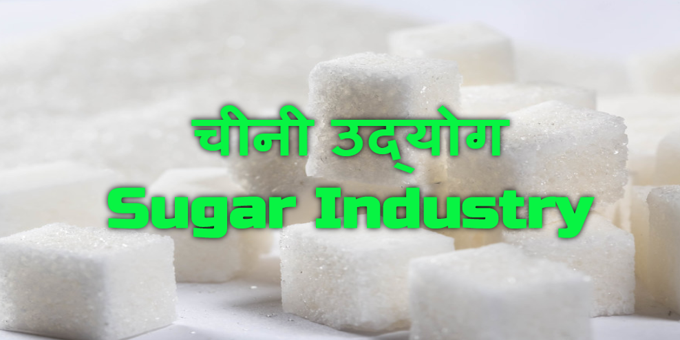 CHINI UDYOG - SUGAR INDUSTRY