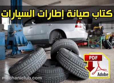 تحميل كتاب صيانة إطارات السيارات PDF