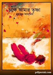 Chokkhe Amar Trishna by Humayun Ahamed pdf