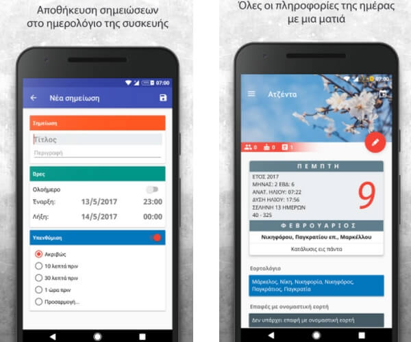 Ατζέντα - Δωρεάν ελληνική ατζέντα για το κινητό σας