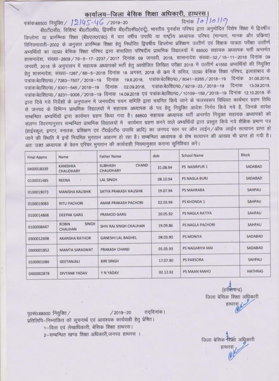 68500 शिक्षक भर्ती में नवनियुक्त शिक्षकों के अवशेष वेतन का एरियर का आदेश जारी -5