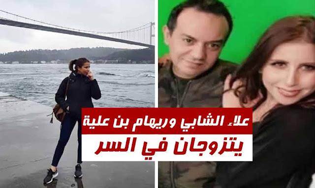 علاء الشابي وريهام بن علية يتزوجان في السر