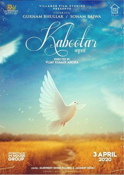 Kabootar next upcoming punjabi movie first look movie Sonam, Gurnaam Poster of download first look, release date
