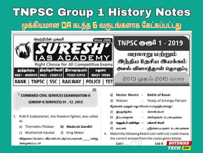 tnpsc group 1 history study material by suresh academy