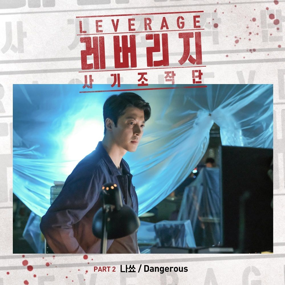 NaShow – Leverage OST – Part.2
