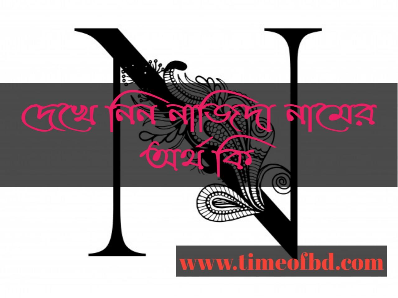 Najida name meaning in Bengali, নাজিদা নামের অর্থ কি, নাজিদা নামের বাংলা অর্থ কি, নাজিদা নামের ইসলামিক অর্থ কি,