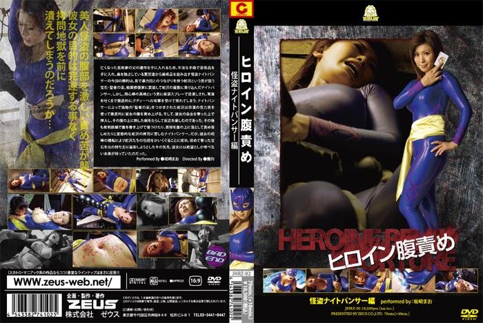 JHRZ-02 Penyiksaan Perut Pahlawan – Bandit Evening Panther