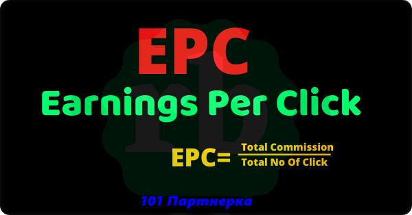 Что такое EPC (средний доход с клика) и что оно значит в партнерке?