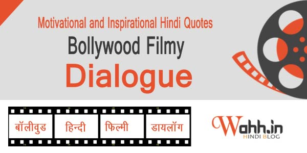 50-Motivational-Dialogues-From-Bollywood-Movies